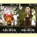 Two kinds of cherry tree - vol.2 ☆ sets which fall in ONE PIECE one piece Cry heart - Fuyushima★