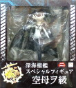 Fleet abcdcollectionsabcdviewing - ship it-deep-sea marine ship special figure-carrier Wo class ~ ☆ based on species ★