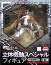 All giant solid movement special figures - Mikasa ~☆ one kind of the attack★