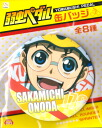 * Only one * yowamushi pedal cans badge ☆ ★.