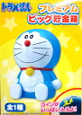All doraemon PM premium big money box ☆ one kind★