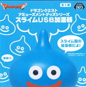 Dragon Quest slime USB humidifier instrument ☆ based on species ★