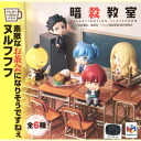 Let 殺senn megahouse tea friends series assassin class, and null FFF tea hen ☆ all 6 species set ★