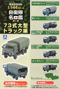 Aoshima cultural materials 1 / 144 scale self-defense Hall of Fame No. 1 Elasto-type 73 heavy truck ed. ☆ secret one species contains all 6 species that set ★