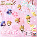 Megahouse tea friends series cardcaptor Sakura to Cat-got a tea time ☆ 8 kinds set ★