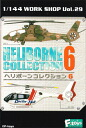 F 1 / 144 WORK SHOP Vol.29 heliborne collection 6 ☆ 9 kinds set ★