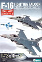 F 1/144 scale high spec Series Vol.1 f-16 Fighting Falcon ☆ all 10 species set ★