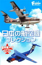 All nine kinds of entering plane collection of F-toys 1/300scale Japan ☆ secret sets★