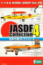 Nine kinds of 4 wing collection of F-toys 1/144scale JASDF Collection4 Japan ☆ normal sets★