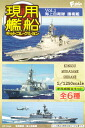 All six kinds of F-toys 1/1250scale 現用艦船 kit collection Vol.1 Marine Self Defense Force escort ship ☆ sets★