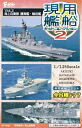 F-1 / 1250 scale modern ship Kit Collection Vol.2 maritime self-defense escort and transport ship ☆ normal 8 set ★