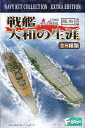 F 1 / 2000 scale ship Kit collection extra ver. battleship Yamato life ☆ all 8 species set ★