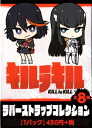 All eight kinds of ムービックキルラキル -KILL la KILL- rubber strap collection ☆ sets★