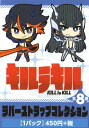 All eight kinds of the second ムービックキルラキル -KILL la KILL- rubber strap collection ☆ sets★