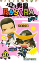 All nine kinds of Capcom war-torn country BASARA bean war-torn country BASARA ぷらす ☆ sets★
