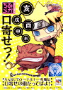 Megahouse Petit Chara land chimi mega Naruto-shippuden summoning jutsu dattebayo! Unplug the 6 type set