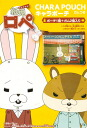 All four kinds of エンスカイ rabbit ロペ CHARA POUCH character porch sets