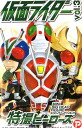 All 16 kinds of entering プレックス special effects heroes mini-big head figure skating kamen rider vol.3 ☆ secret sets★