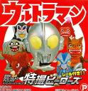 Plex special effects heros mini big head figure Ultraman ☆ with 15 species set ★