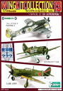 Nine kinds of F-toys 1/144scale wing kit collection Vol.13 - WWII day, Germany, bare fighter ~☆ normal sets★