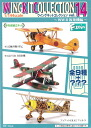 Nine kinds of F-toys 1/144scale wing kit collection Vol.14 - WWII biplane ~☆ normal sets★