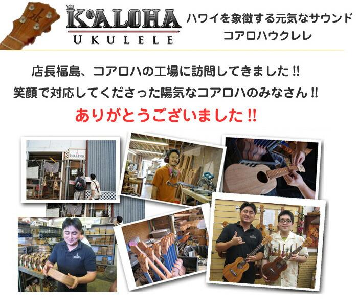 Koaloha(コアロハ)