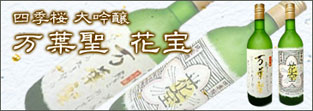 四季桜【宇都宮酒造】(花宝、万葉聖)