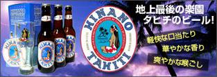 タヒチのビール:ヒナノビール