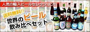 世界のビール飲み比べ商品