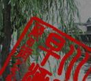 蔵の街栃木の酒処