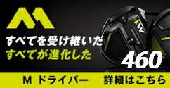 【M1 460 ドライバー】