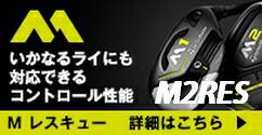 【M2 レスキュー ユーティリティ】