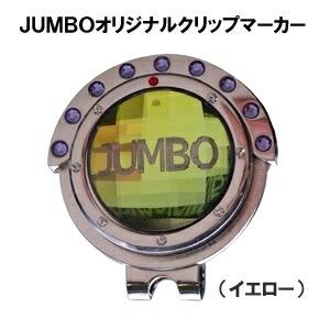 ジャンボ尾崎 ネーム入りマーカー