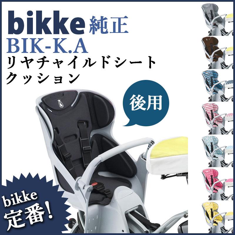 電動自転車 電動自転車 子供乗せ おすすめ : ... 子供乗せ電動自転車ビッケツー