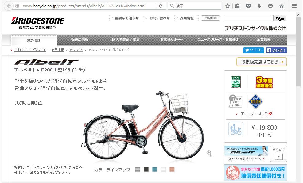 自転車の ブリジストン 自転車 アルベルト 価格 : 価格 4000 円 税込 価格 4000 円 ...