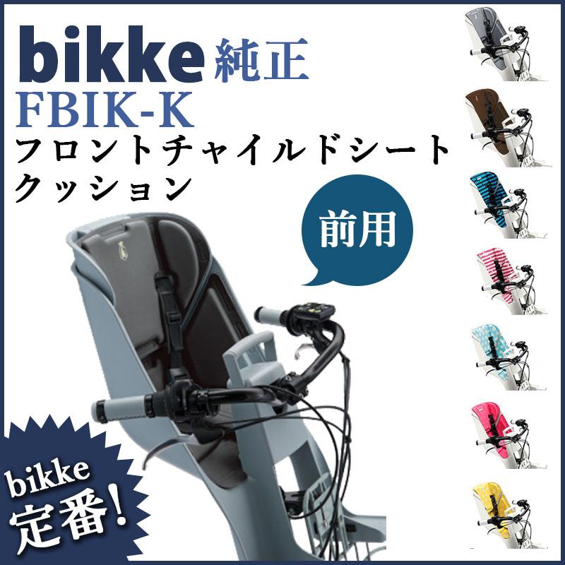 ... 子供乗せ電動自転車ビッケツー