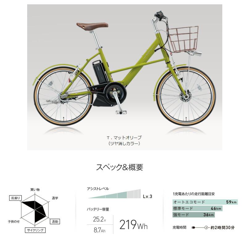 ... ブリジストン) 電動自転車20