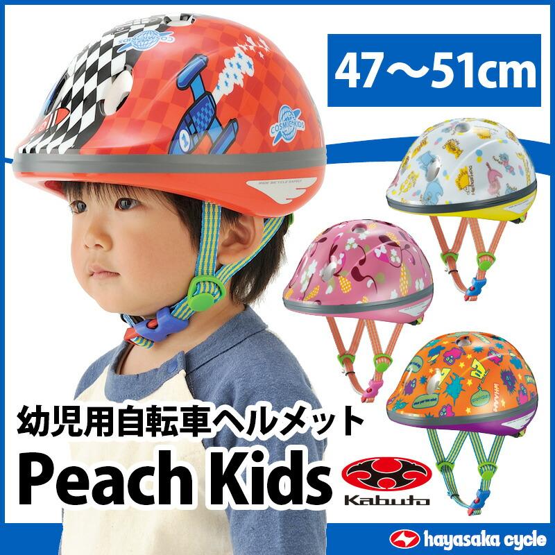 ... ヘルメット 子供 ヘルメット