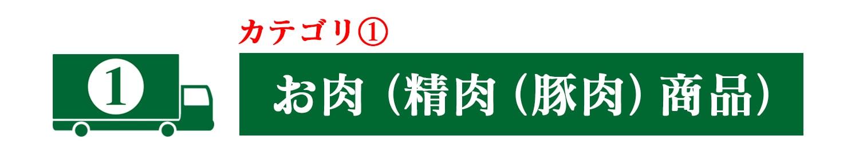 カテゴリ1お肉(精肉(豚肉)商品)