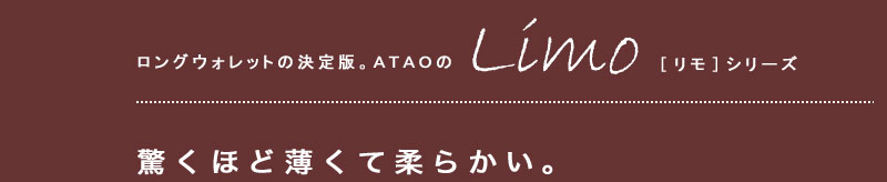 ロングウォレットの決定版、ATAO(アタオ)の大ヒット長財布Limo(リモ)シリーズ
