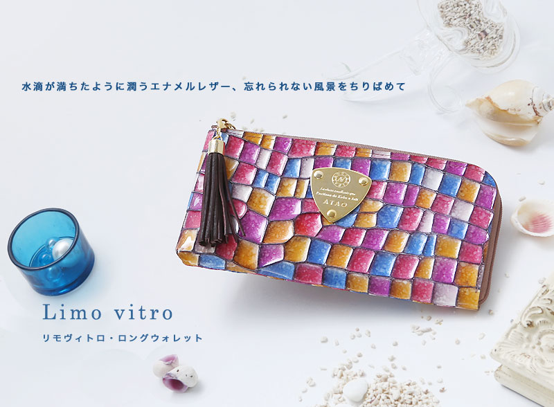 ATAO(アタオ)limoヴィトロ