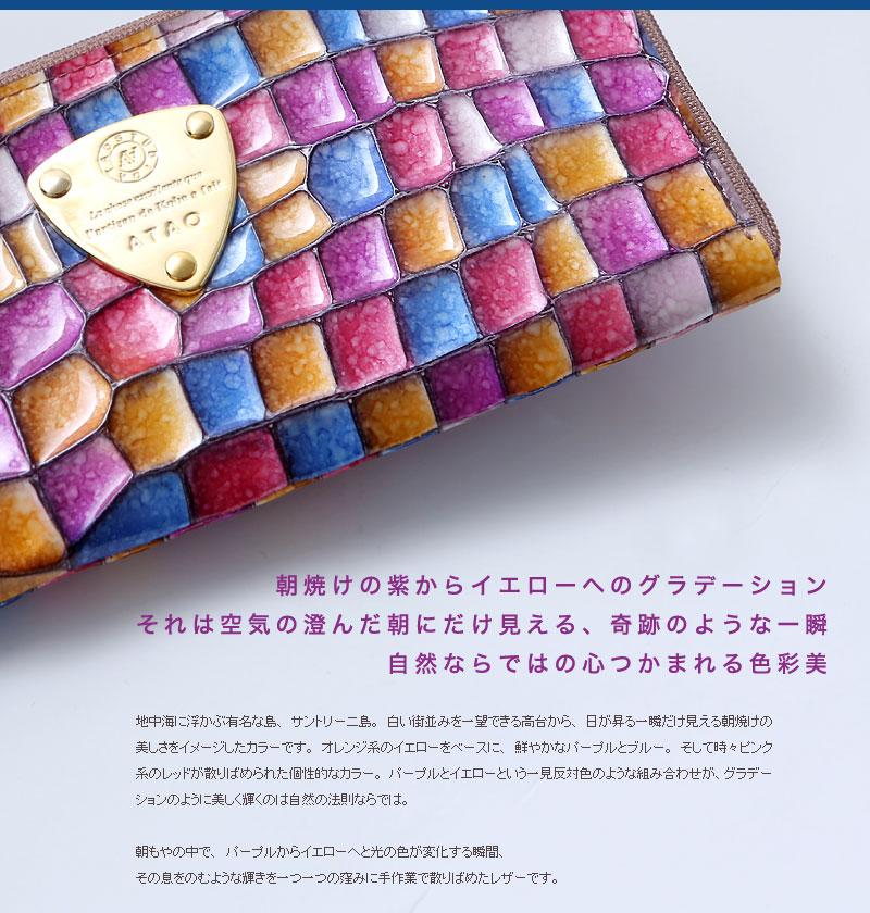 ATAOの長財布