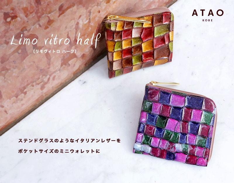 アタオの財布の取り扱いがある店舗・値段・人気ランキング