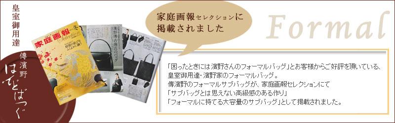 家庭画報セレクションで傳濱野のフォーマルサブバッグが掲載されました