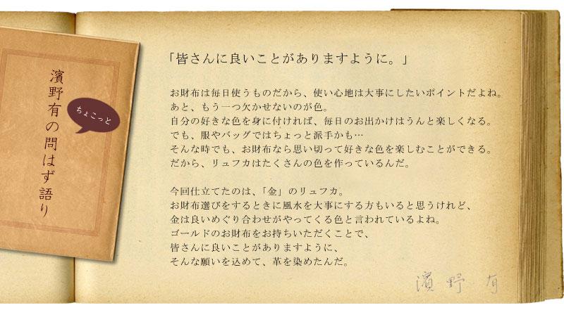 皇室御用  達 傳濱野スマホ財布リュフカ シャンパンゴールド
