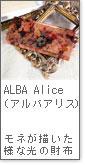 【FRUTTI DI BOSCO】財布/ALBA Alice(アルバア リス)