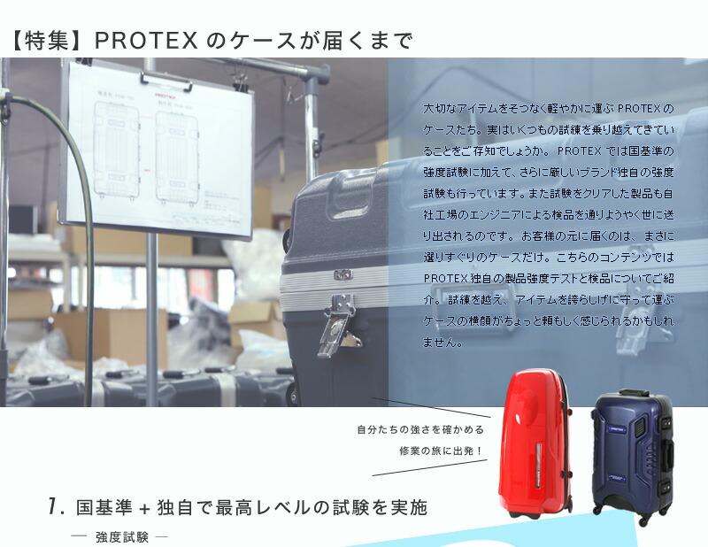 【特集】PROTEXのケースが届くまで