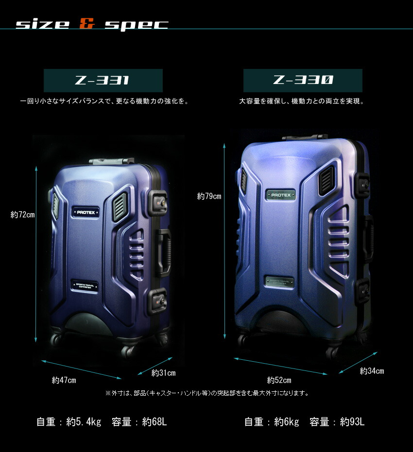 Z-330とZ-331のサイズ紹介