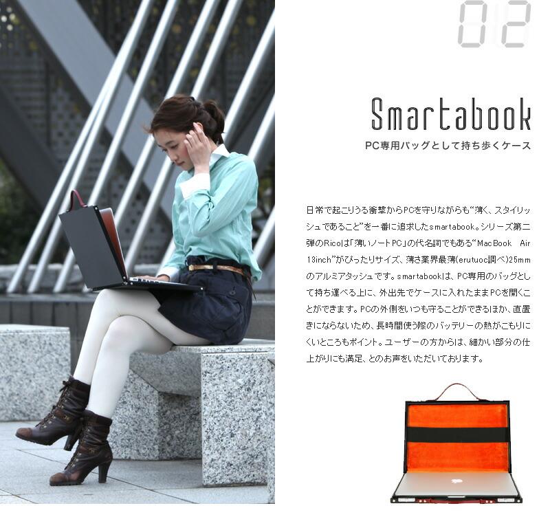 PC専用バッグとして持ち歩くケースsmartabook