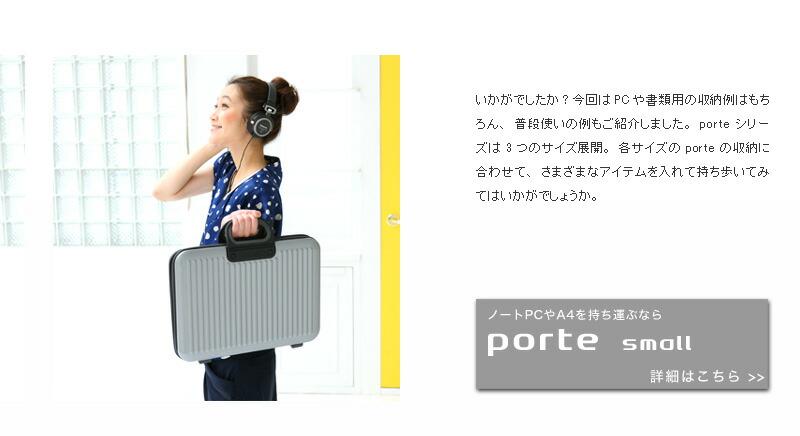 porte small